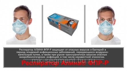 Респиратор АЛИНА ФПР-Р во время эпидемии