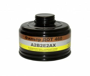 Фильтр противогазовый ДОТ 460 А2B2E2AX