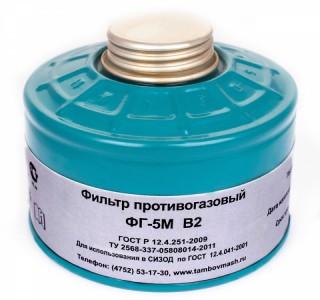 Фильтр противогазовый ФГ-5М марки В2