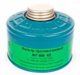 Фильтр противогазовый ФГ-5М марки К2
