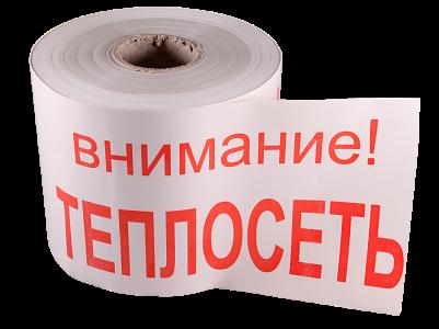 """Лента сигнальная ЛСТ """"Внимание! ТЕПЛОСЕТЬ"""""""