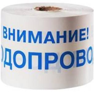 """Лента сигнальная ЛСВ """"Внимание! ВОДОПРОВОД"""""""