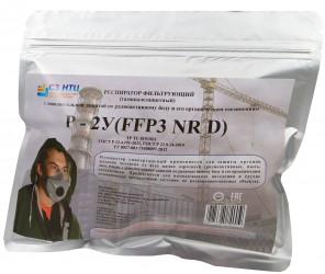 Респиратор фильтрующий Р2Удля эвакуации при ЧС на радиационно - опасном объекте