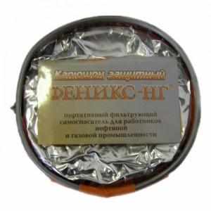 Фильтрующий универсальный самоспасатель ФЕНИКС-НГ
